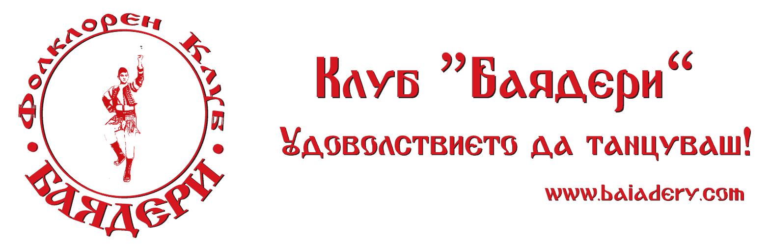 Baiadery.com Logo